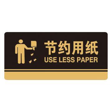 安赛瑞 亚克力标识牌-节约用纸,3M背胶,260×120mm,35263