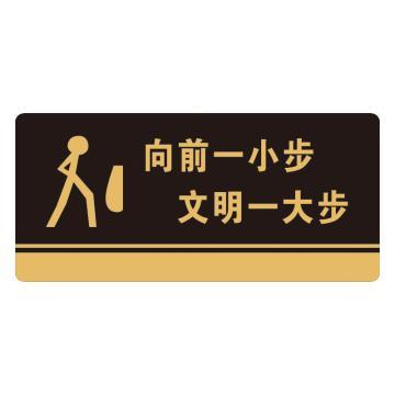 安赛瑞 亚克力标识牌-向前一小步 文明一大步,3M背胶,260×120mm,35275