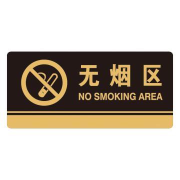 安赛瑞 亚克力标识牌-无烟区,3M背胶,260×120mm,35287