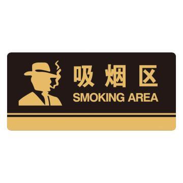 安赛瑞 亚克力标识牌-吸烟区,3M背胶,260×120mm,35288