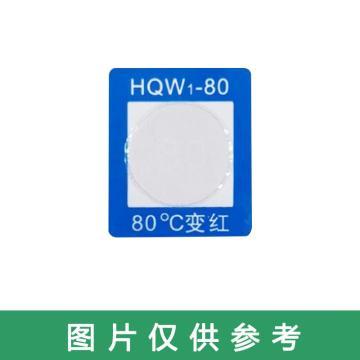 瀚群 变色测温贴,HQW1-110℃