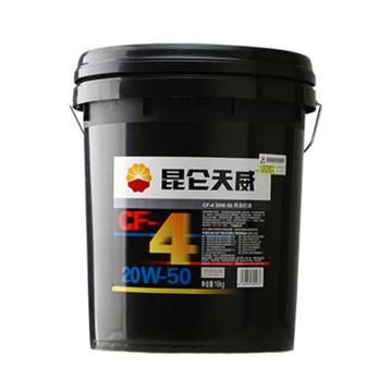 昆仑 柴油机油,CF-4 20W50,16kg/桶