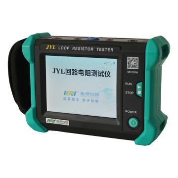 保定金源/KRI 回路电阻测试仪,JYL(手持式)