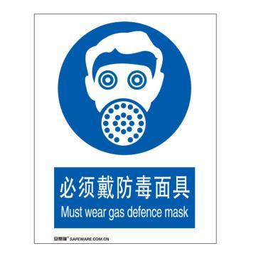 安赛瑞 国标标识-必须戴防毒面具,ABS板,250×315mm,31006