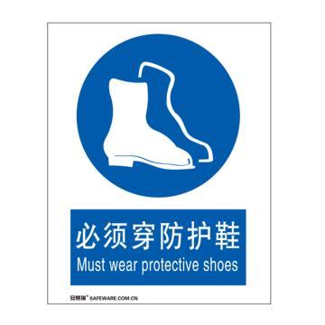 安赛瑞 国标标识-必须穿防护鞋,ABS板,250×315mm,31011