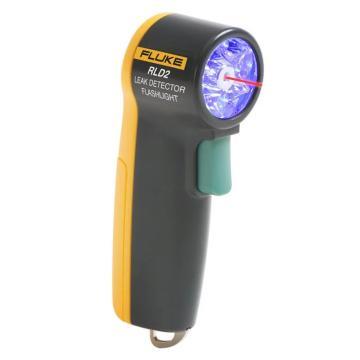 福禄克/FLUKE 紫外灯制冷剂泄露检测仪,RLD2