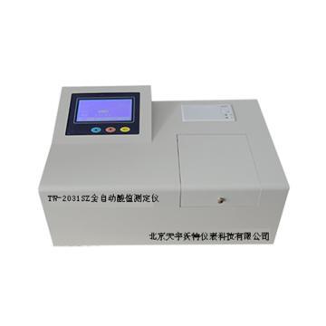天宇沃特 全自动酸值测定仪TW-2031SZ