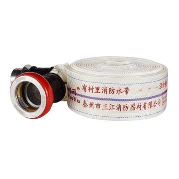 沱雨 聚氨酯衬里轻型水带,口径65mm,工作压力2.0,长度20米(含卡式接口)