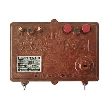 营爆/YB 煤矿用电容式发爆器,FD200,煤安号MJE150011
