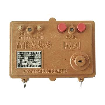 营爆/YB 煤矿用电容式发爆器,FD100,煤安号MJE150012
