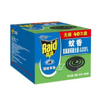 雷达蚊香,无烟大盘家庭装驱蚊草香型40盘 包装:盒