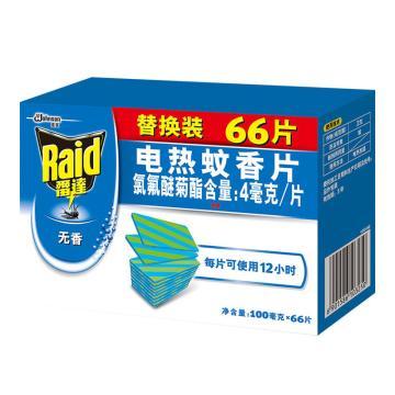 雷达电热蚊香片,优惠装66片无香型