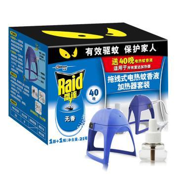 雷达拖线式电热蚊香液加热器+40晚无香套装