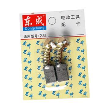 碳刷,配套东成Z1C-FF02-28使用