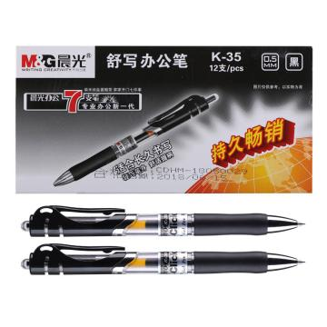 晨光 中性笔,0.5MM K-35(黑色)G-5笔芯,12支/盒 单位:盒(替代:AEN397)