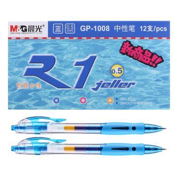 晨光 中性笔,0.5MMGP-1008(蓝色)配G-5笔芯,12支/盒 单位:盒(替代:MCT986)