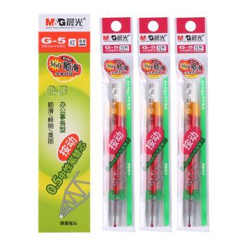 晨光 M&G 中性替芯,G-5 0.5mm (红色),20支/盒 单位:盒(替代:MWW521)