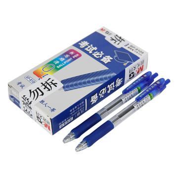 晨光 M&G 圆珠笔,BP-8109 0.5mm(蓝色),12支/盒 单位:盒(替代:MWW837)
