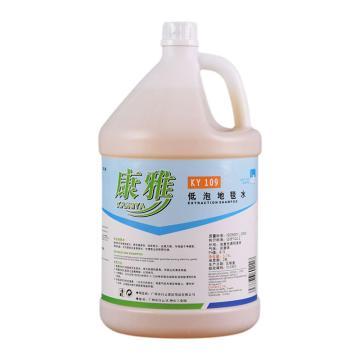 白云康雅低泡地毯水,KY109(1加仑)