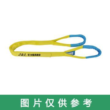 巨力 扁平吊装带(重型环眼型),4T*5m,W02-04 05