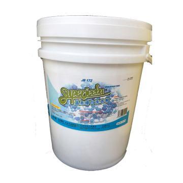 白云洁霸晶亮增白洗衣粉,JB-172 20kg/桶 洗衣房酒店宾馆专用