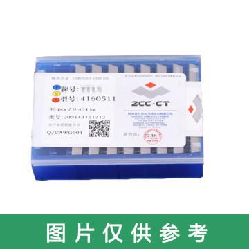 株洲钻石 铣刀片,YW2 4160511(毛坯),30片/盒