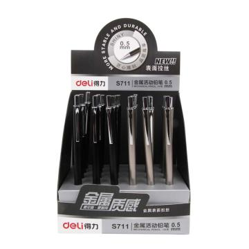 得力(deli) 自动铅笔,按动铅笔 颜色随机1支 S711(0.5mm) ,24支/盒 单位:盒 (替代:ALX969)