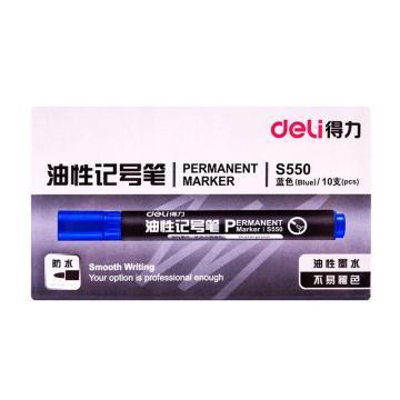 得力 记号笔,S550 蓝色,10支/盒 单位:盒 (替代:RAM803)