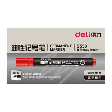 得力 记号笔,S550 红,10支/盒 单位:盒 (替代:RAM802)