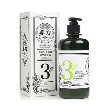 姜力生姜萃取精华沐浴露,500ml/瓶 24瓶/箱 单位:瓶