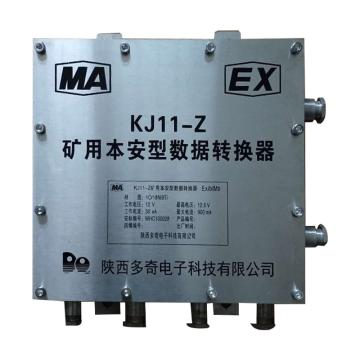 多奇 矿用本安型数据转换器,KJ11-Z,煤安证号MHC100028