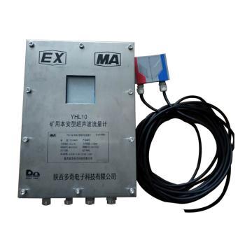多奇 矿用本安型超声波流量计,YHL10,煤安证号 MFA170161