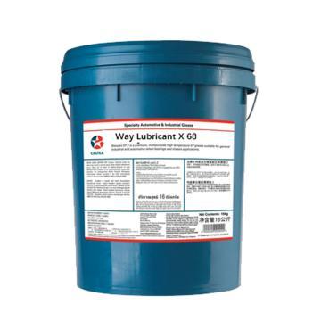 加德士 导轨油,68#,18L/桶