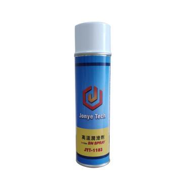 JonyeTech 高温润滑剂,JYT-1103,550ML/罐