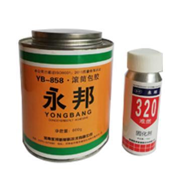 永邦 滚筒包胶,YB-858+320固化剂,800g+100g套