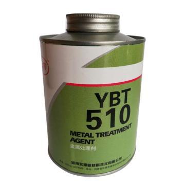 永邦 金属处理剂,YBT510,750g/瓶