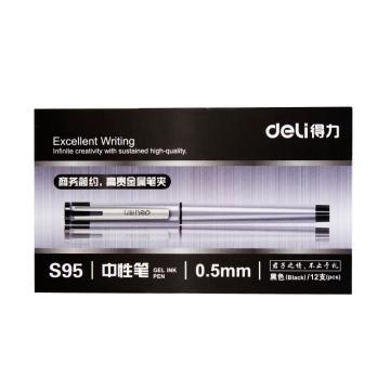 得力(dei)中性笔,黑色中性笔签字笔 S95-0.5mm子弹头,12支/盒 单位:盒 (替代:ALY039)