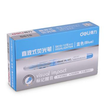 得力(deli)彩色荧光笔,记号笔 日韩 水彩笔 蓝色单支S618,12支/盒 单位:盒 (替代:ALY018)