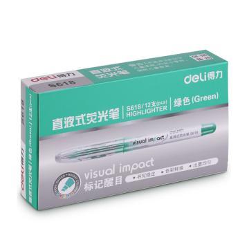 得力(deli)彩色荧光笔,记号笔 日韩 水彩笔 绿色单支S618,12支/盒 单位:盒 (替代:ALY014)