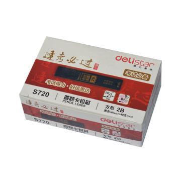 得力(deli) 答题卡专用笔,2b铅笔 S720(笔芯1盒),48支/盒 单位:盒 (替代:ALX970)
