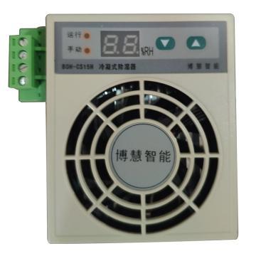 博慧智能 电柜用一体式智能抽湿器,BOH-CS15,15W,24小时出水量150ML,有效除湿空间0.3-0.8m3