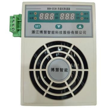 博慧智能 电柜用一体式智能抽湿器,BOH-CS30,30W,24小时出水量250ML,有效除湿空间0.5-2.5m3