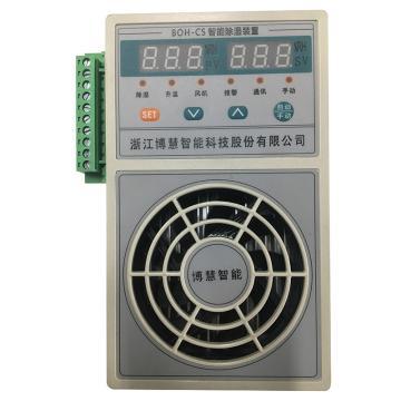 博慧智能 电柜用一体式智能抽湿器,BOH-CS45,45W,24小时出水量320ML,有效除湿空间0.5-3.5m3