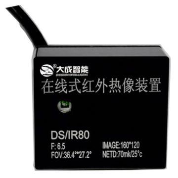 大成智能/DOSOON 在线式红外热像单元,DS/IR80