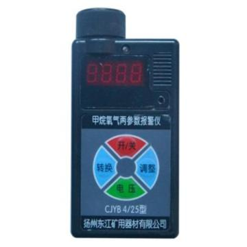 扬州东江 甲烷氧气两参数报警仪,CJYB4/25,煤安证号MFA090057