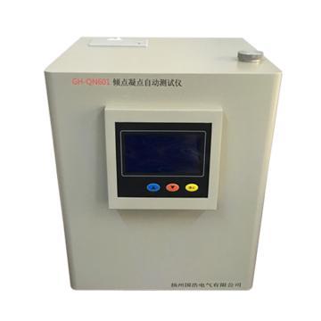 扬州国浩电气 倾点凝点测试仪,GHQN601
