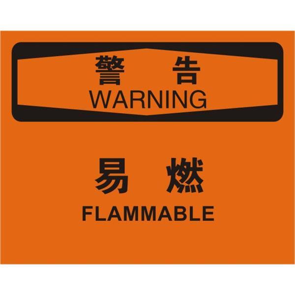 安赛瑞 OSHA警告标识-易燃,不干胶材质,250×315mm,31237