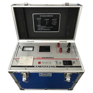 南京广创 直流电阻测试仪,GC600-40A