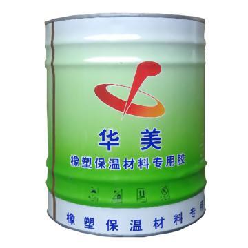 华美 橡塑保温材料专用胶,2.5公斤/桶