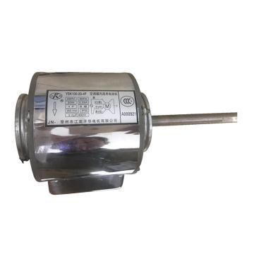 江南开华电机 电动机,YSK100-20-4P